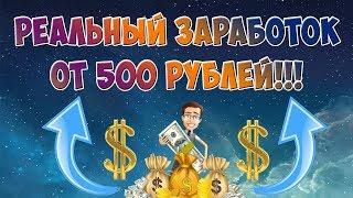 Заработок без вложений 500 руб в день! Дополнительный заработок в интернете без вложений 2017!