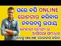 Earn money from Internet staying at home, Super earning formula. Odia Tech Support. OTS. Odia viral