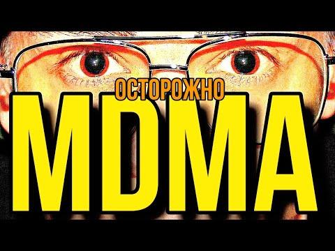 МДМА Экстази | опасность Ecstasy | мдма моя ужасная история | диски экстази таблы | Mdma муха 18+