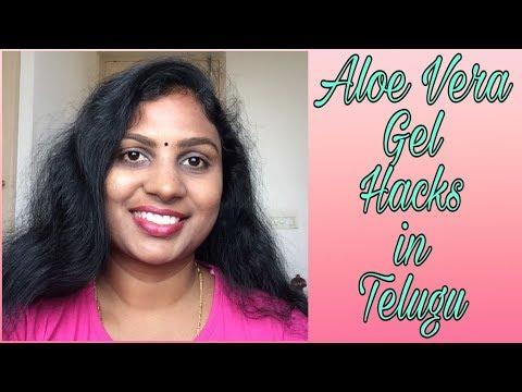 Aloe Vera Gel Hacks In Telugu Ll Top 10 Uses Of Aloe Vera Gel Ll Easy Effective