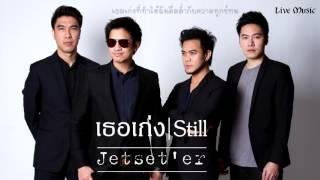เธอเก่ง (Still) - Jetset'er 【OFFICIAL L.M.】