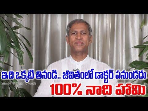 Healthy and Nutritional Benefits in Millets || Manthena Satyanarayana Raju || SumanTV Organic Foods