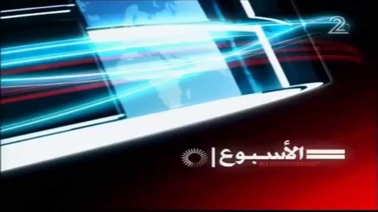 חדשות 2 Image: החדשות בערבית