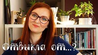 Чему я разучилась в Финляндии?
