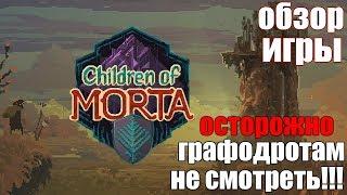 Children Of Morta (НОВИНКА 2019) ► ОБЗОР ИГРЫ ► ПИКСЕЛИ В АТАКУ! / Видео