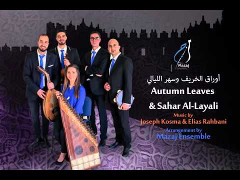 Autumn Leaves & Sahar Al-Layali - Mazaj Ensemble | أوراق الخريف وسهر الليالي - فرقة مزاج