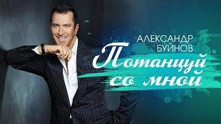 Александр Буйнов - Потанцуй со мной (Official video)
