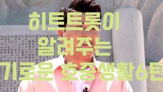 """히트트롯이 알려주는 """"슬기로운 호중생활6탄"""""""