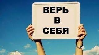 МОТИВАЦИЯ  - ВЕРЬ В СЕБЯ!!!