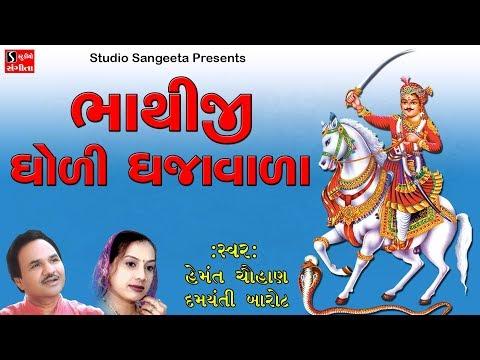 Hemant Chauhan 2017 - Bhathiji Dhodi Dhajayuvada - Bhathiji Devotional Songs