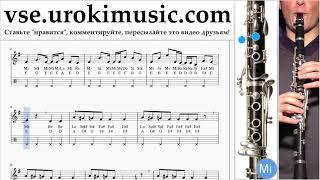 Уроки кларнета Axel F - Crazy Frog Ноты Самоучитель um-i821