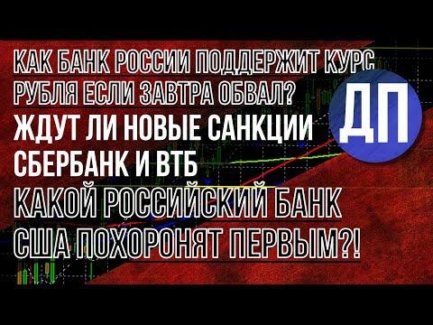 КАК БАНК РОССИИ ПОДДЕРЖИТ КУРС РУБЛЯ ЕСЛИ ЗАВТРА ОБВАЛ ЖДУТ ЛИ НОВЫЕ САНКЦИИ СБЕРБАНК И ВТБ КАКОЙ РО