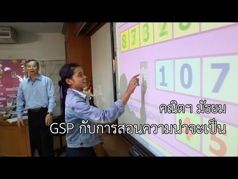 คณิตฯ มัธยม GSP กับการสอนความน่าจะเป็น