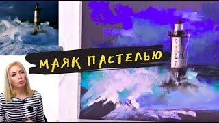 Море пастелью — Елена Таткина
