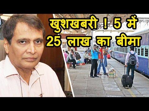 5 रुपये में 25 Lakh का Railway Passengers को मिलेगा Travel Insurance |MUST WATCH !!!