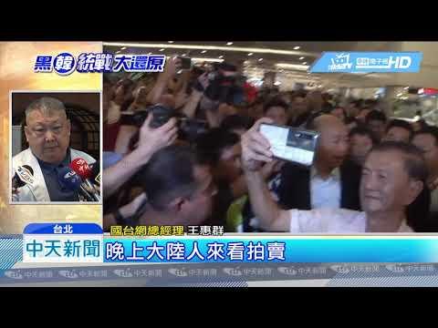 20190309中天新聞 「不可譁眾取寵」 國台網槓王浩宇揚言提告