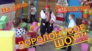 ПОРОЛОНОВОЕ ШОУ!!! Веселая программа для детей день рождения 5 января 2018 Лесосибирск Даня Гриц