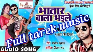Dj Tareke music- Bhatar Wala Bhaile- Chandan Chanchal-(2018) -के सुपर हिट song