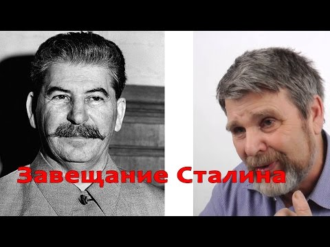 Сидоров Г.А. Главное завещание Сталина