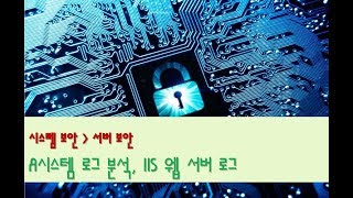 [서버 보안][보안관리][시스템 로그 설정과 관리][윈…