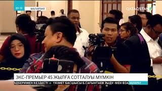 Малайзияның бұрынғы үкімет басшысы Наджиб Разак 45 жылға бас бостандығынан айырылуы мүмкін