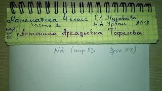 стр 93 №2 Урок 47 решебник по математике 4 класс Муравьёва Урбан 2018