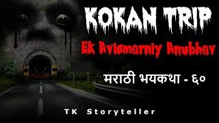 कोकण ट्रीप - एक अविस्मरणीय अनुभव | Marathi Bhaykatha - ६० | T.K.Storyteller