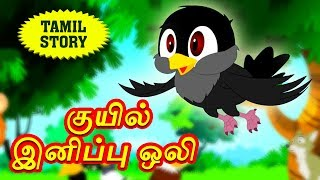 குயில் இனிப்பு ஒலி - Bedtime Stories For Kids | Fairy Tales in Tamil | Tamil Stories | Koo Koo TV