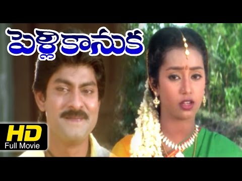 Pelli Kanuka (పెళ్లి కనుక) Full Length Movie 1998 | Jagapathi Babu, Bhanumati | Telugu Latest Movies