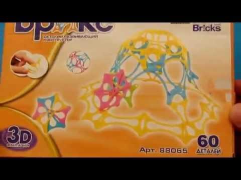 Брикс эластик 3D детский