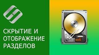 Как скрыть раздел или показать скрытые разделы на жестком диске в Windows 10, 8, 7 ⚙️