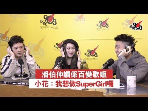 潘伯仲讚係百變歌姬 小花:我想做SuperGirl囉