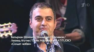 Гарик Мартиросян & В Пресняков & Л Агутин & A Studio