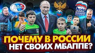 Детский футбол в России почему мы так сильно отстаем от всего мира