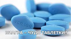 Виагра – чудо таблетки?