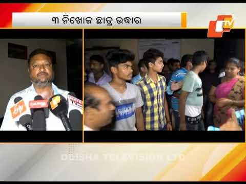3 missing students of St  Xavier school in Rayagada rescued - Odisha Breaking News - OTV