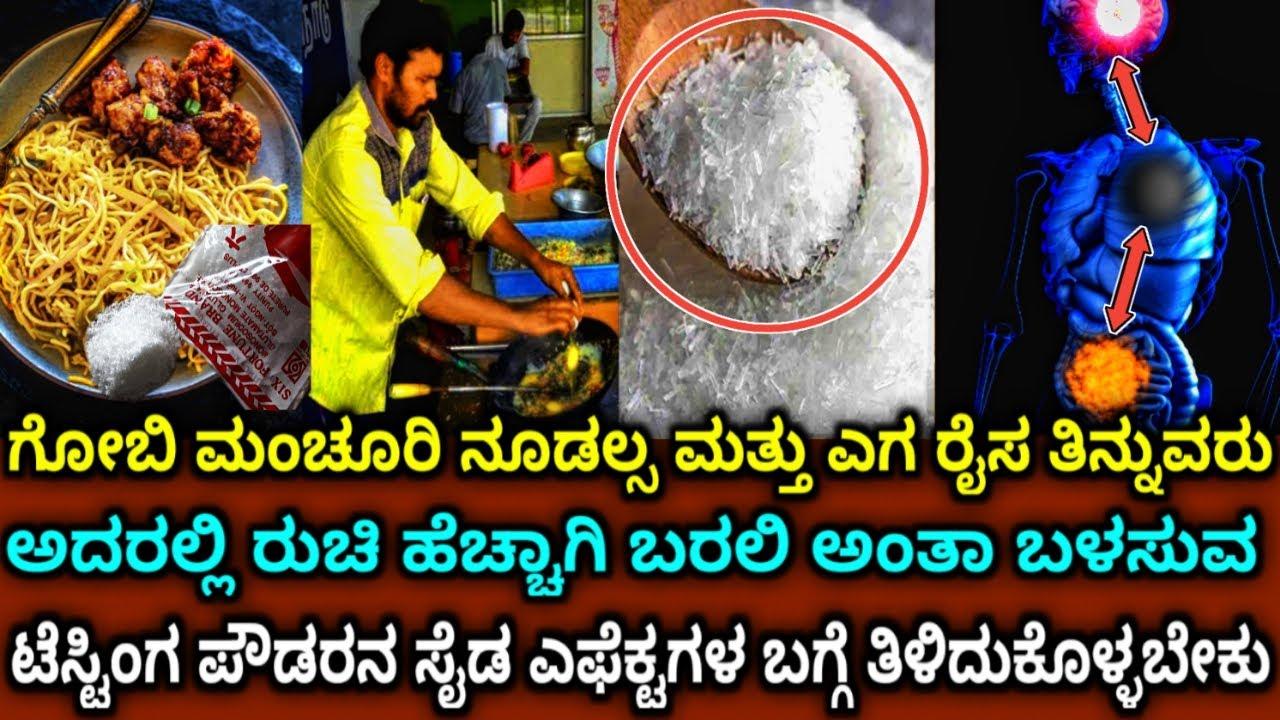 ಗೋಬಿ ಮಂಚೂರಿ, ನೂಡಲ್ಸ, ಎಗ ರೈಸ ತಿನ್ನುವರು ನೋಡಲೇಬೇಕು Ajinomoto side effects in kannada Testing powder