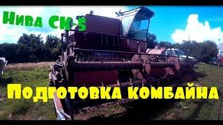 Подготовка комбайна Нива СК-5 к сбору урожая