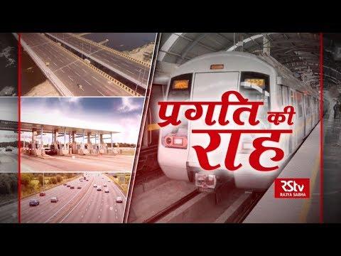 Ground Report - प्रगति की राह | Pragati Ki Rah
