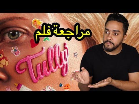مراجعة فلم Tully
