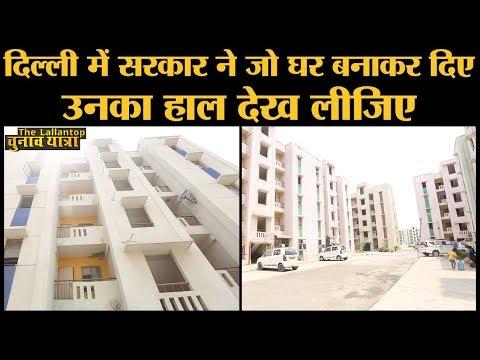 Election|North west Delhi Narela के DDA Flats देखकर Government के Housing Project से भरोसा उठ जाएगा
