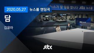 5월 27일 (수) 뉴스룸 엔딩곡 (BGM : 담 -  김윤아) / JTBC News