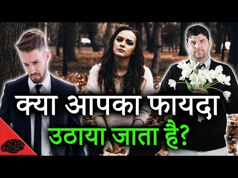 HOW TO STOP PEOPLE FROM TAKING ADVANTAGE OF YOU(hindi) - Stop being a nice guy