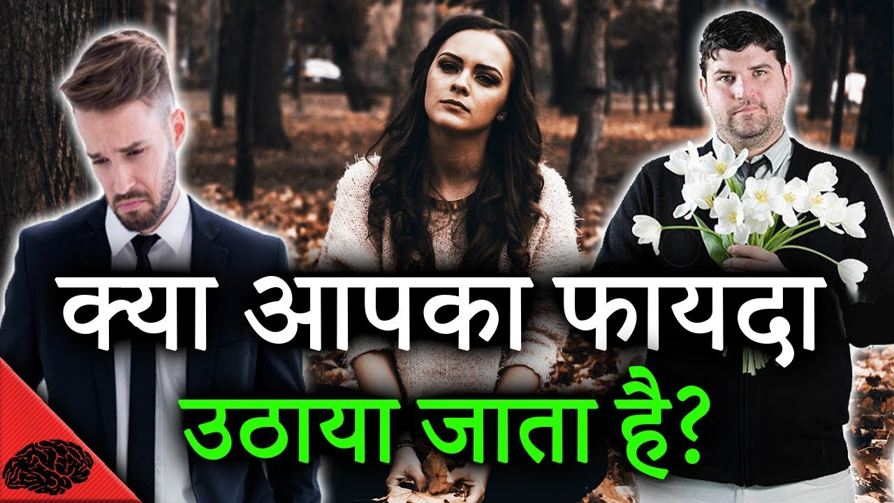How To Stop People From Taking Advantage Of You Hindi Stop Being A Nice Guy