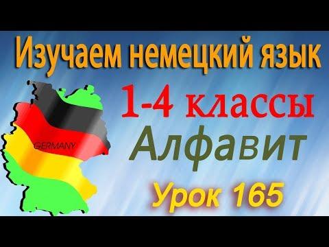 Алфавит. Буква P. Урок 165. Немецкий язык 1-4 классы