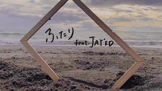 ふたり feat. JAY'EDの視聴動画