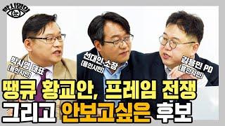 [박시영의눈] 땡큐 황교안, 프레임 전쟁 그리고 안보고싶은 후보