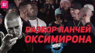 РАЗБОР ПАНЧЕЙ ОКСИМИРОНА В БАТЛЕ С DIZASTER