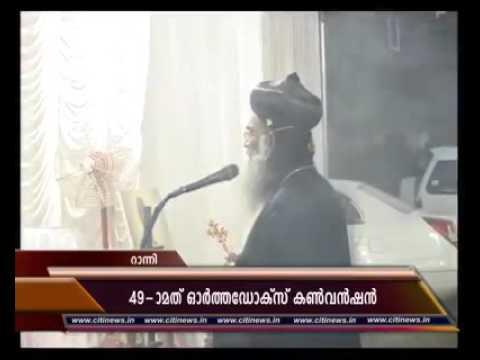 49th Ranny-Nilackal Orthodox Convention