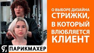 Ольга Бизина О выборе дизайна стрижки в который влюбляется клиент